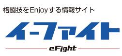 eFight 【イーファイト】 格闘技情報を毎日配信!