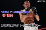 110814_tani_hiroyuki_01