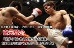 110925_miyamoto_keisuke_01