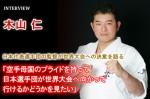 20111027_kiyama_hitoshi_01