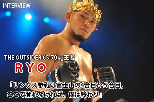 20120923_ryo_01