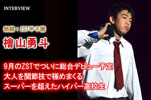 20120807_hiyama_yuto_011