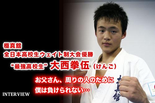 20120807_onishi_kengo_011