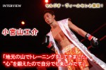 1109_komiyama_kousuke_01
