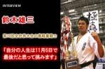 20111027_suzuki_yuzo_01