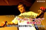 20111113_yorimitsu_kentarou