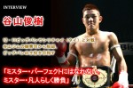 20111207_taniyama_toshiki_01