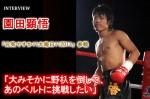 20111226_sonoda_kengo_01