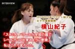20121028_yokoyama_noriko_01