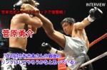 0222_sugawara_yusuke_01