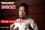 0606_matsumura_norio_01