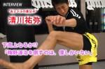 110123_kiyokawa_yuya_01