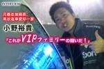 110213_ono_yuki_01
