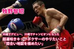 110220_makino_tomoaki_01