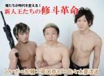 110309_horiguchi_ranbo_sasaki_01