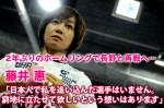 110709_fujii_megumi_01