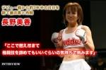 110709_nagano_mika_01