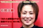 20110704_ishioka_saori_01