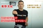 20110822_kikuno_katsunori_01