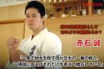 101112_akaishi_01