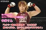 101128_nakai_rin_01