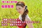 101212_otomo_rie_01