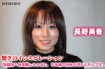 101217_nagano_mika_01