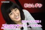 101217_sugiyama_shizuka_01