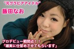 101219_iida_nao_01