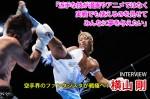1228_yokoyama_go_01