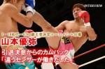 20130109_yamamoto_yuya_011