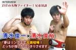 100412_shimizu_bros_01
