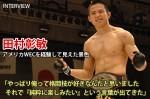 100524_tamura_akitoshi_01