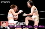 130831_interview_saeki