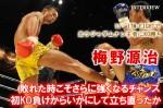 20131202_umeno_01
