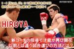 201401_hiroya_01