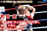 201401_machida_01