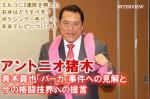 20150120_inoki_01