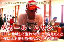 20150723_musashi_01