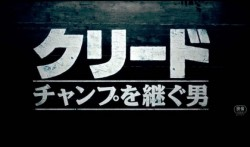 """Rocky sequel: """"Creed"""" Trailer Japanese version"""