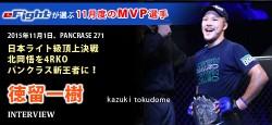 tokudome_kazuki