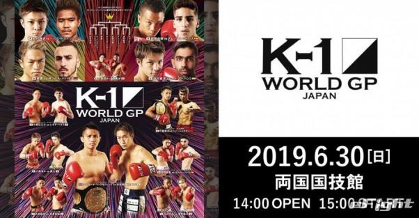 【K-1】6・30両国大会の出場選手が出演する無料公開イベント開催=5月19日・水道橋