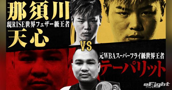 那須川天心に勝ったら1000万円のもう一人の相手は元ボクシング世界王者のテーパリットに決定