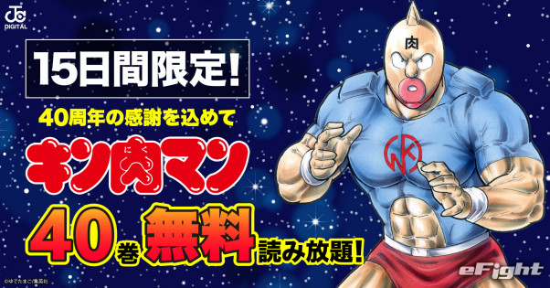 【漫画】祝40周年!『キン肉マン』1~40巻が期間中「無料」読み放題!