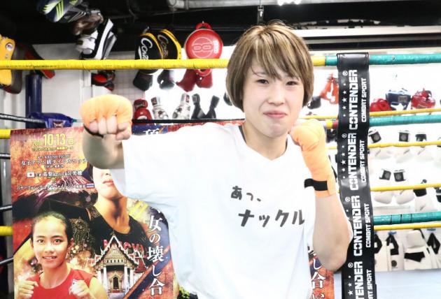 【K-1 KRUSH】高梨knuckle美穂、目標は階級上げ女子トーナメントでのKANAとの一騎打ち