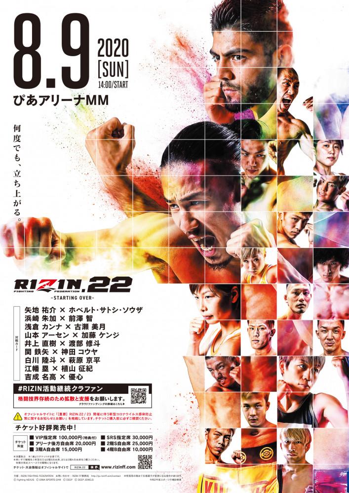 RIZIN FIGHTING FEDERATION『RIZIN.22』