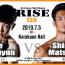 【RISE】イ・ソンヒョンと松倉信太郎がミドル級王座戦、前口太尊が那須川のジム移籍後初参戦