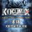 キックスロード『K.O CLIMAX 2019 SUMMER KICK FEVER』