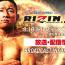 【RIZIN】8.18 テレビ、ネット配信スケジュール