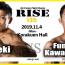 【RISE】王座目指す秀樹が川島史也と対戦決定、TEAM TEPPENの新鋭・風音の相手はNJKF王者の松谷桐